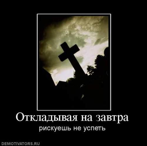 21421_otkladyivaya-na-zavtra