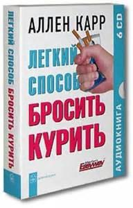 Легкий способ бросить курить - Аллен Карр